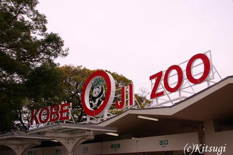 王子動物園ゲート